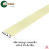 Conwood Siding BG 8 inches Cream cheap price