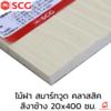 ไม้ฝา SCG 20x300 งาช้าง  ราคาถูก