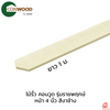 Conwood Fence Rachapruek Cream cheap price
