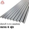 Galvanized 3 Stars Large Corrugated Zinc 6 ft cheap price