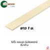 ไม้รั้ว คอนวูด รุ่นชัยพฤกษ์ หน้า 4 นิ้ว ยาว 1 เมตร สีงาช้าง ราคาถูก