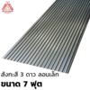 Galvanized 3 Stars Small Corrugated Zinc 7 ft cheap price