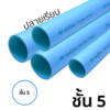 Thai Pipe PVC Water Pipe Plain End Class 5 125 mm 5-inch Length 4 m cheap price