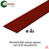 ไม้ตกแต่งบันได คอนวูด ลูกตั้ง หน้า 8 นิ้ว ยาว 1.2 เมตร สีมะฮอกกานี ราคาถูก