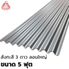 Galvanized 3 Stars Large Corrugated Zinc 5 ft cheap price