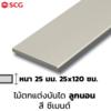 SCG SmartWood Stair Cement Thread 25x120x2.5 cheap price