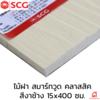 ไม้ฝา SCG 15x300 งาช้าง  ราคาถูก