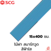 SCG SmartWood Plank Classic Sky Blue 15x400 cm 6 inches 8 mm cheap price