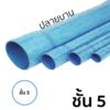 Thai Pipe Blue PVC End Socket Class 5 150 mm 6-inch Length 4 m cheap price