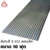 Galvanized 3 Stars Small Corrugated Zinc 10 ft cheap price