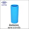 TS Socket Thai Pipe 55 mm 2-inch cheap price