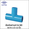 TS Tee Thai Pipe 100 mm 4-inch cheap price