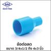TS Reducing Socket Thai Pipe 65x20 mm 2 1/2x3/4-inch cheap price