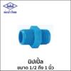 PVC Nipple Thai Pipe 20 mm 3/4-inch cheap price