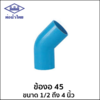 TS 45 Elbow Thai Pipe 20 mm 3/4-inch cheap price