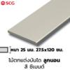 SCG SmartWood Stair Cement Thread 27.5x120x2.5 cheap price