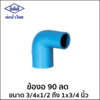 TS Reducing Elbow Thai Pipe 25x20 mm 1x3/4-inch cheap price