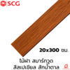 SCG Wood Plank Special Two Tone Brown Teak 20x300 cm 8 inches 8 mm cheap price