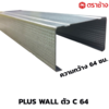 SCG PlusWall C-Line 64 8852429171753 cheap price