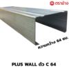 SCG PlusWall C-Line 64 cheap price