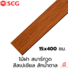 SCG Wood Plank Special Two Tone Brown Teak 15x400 cm 6 inches 8 mm cheap price