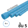 Thai Pipe Blue PVC Slotted Screen Pipe Class 5 65 mm 2 1/2-inch Length 4 m cheap price