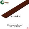 Conwood Fence Classic Teak 1.0 m cheap price