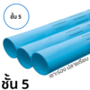 SCG PVC Water Pipe Slotted Elephant Plain End Class 5 100 mm 4-inch Length 4 m cheap price