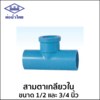 TS Faucet Tee Thai Pipe 20 mm 3/4-inch cheap price