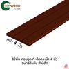 ไม้พื้น คอนวูด ที-ล็อค หน้า 4 นิ้ว รุ่นทรีอินวัน สีไม้สัก ราคาถูก