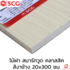 SCG SmartWood Plank Classic Ivory 15x400 cm 6 inches 8 mm cheap price