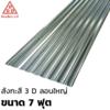 Galvanized 3 D Large Corrugated Zinc 7 ft cheap price