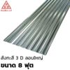 Galvanized 3 D Large Corrugated Zinc 8 ft cheap price