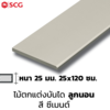 SCG SmartWood Stair Cement Thread Curve Cement *MTO cheap price