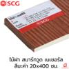 ไม้ฝา SCG 20x400 มะค่า  ราคาถูก
