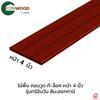 ไม้พื้น คอนวูด ที-ล็อค หน้า 4 นิ้ว รุ่นทรีอินวัน สีมะฮอกกานี ราคาถูก