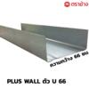 SCG PlusWall U 66 cheap price