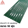 Galvanized 3 D Large Corrugated Green 10 ft cheap price