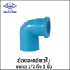 TS Faucet Elbow Thai Pipe 25 mm 1-inch cheap price