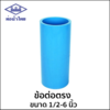 TS Socket Thai Pipe 40 mm 1 1/2-inch cheap price