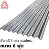 Galvanized 1 Star Large Corrugated Zinc 6 ft cheap price