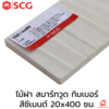 SCG SmartWood Plank Timber Cement 20x400 cm 8 inches 8 mm cheap price