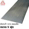 Galvanized 1 Star Small Corrugated Zinc 5 ft cheap price