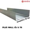 SCG PlusWall U 76 8852429171791 cheap price