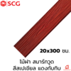 SCG Wood Plank Special Two Tone Red Ruby 20x300 cm 8 inches 8 mm cheap price