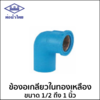 TS Faucet Elbow with Bronze Thread Thai Pipe 25 mm 1-inch cheap price