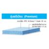 Gyproc ThermaTile รุ่น Premium 59 มม. SE 600x600 มม.  ราคาถูก