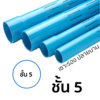 SCG PVC Water Pipe Slotted Elephant Plain End Class 5 125 mm 5-inch Length 4 m cheap price