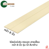 Conwood Lap Siding G1 8 inches Natural cheap price