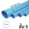 Thai Pipe Blue PVC End Socket Class 5 40 mm 1 1/2-inch Length 4 m cheap price